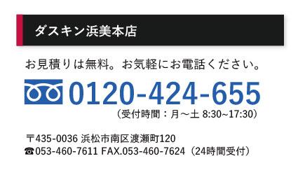 ダスキン浜美本店