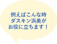 例えばこんな時ダスキン浜美がお役に立ちます!