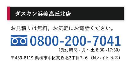 ダスキン浜美高丘北店