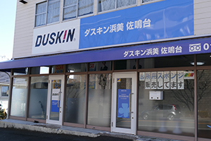 ダスキン浜美佐鳴台店